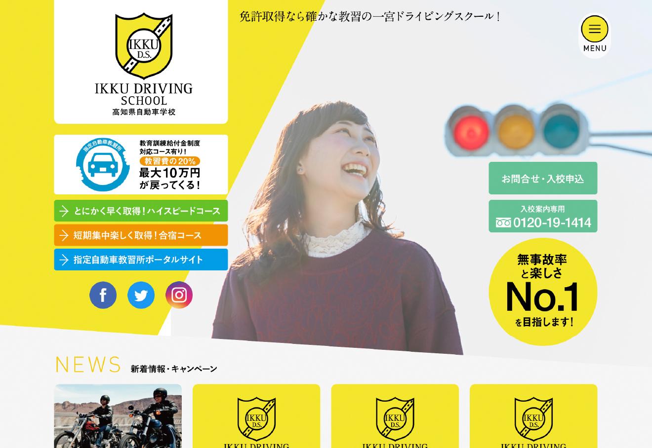 高知県自動車学校 website