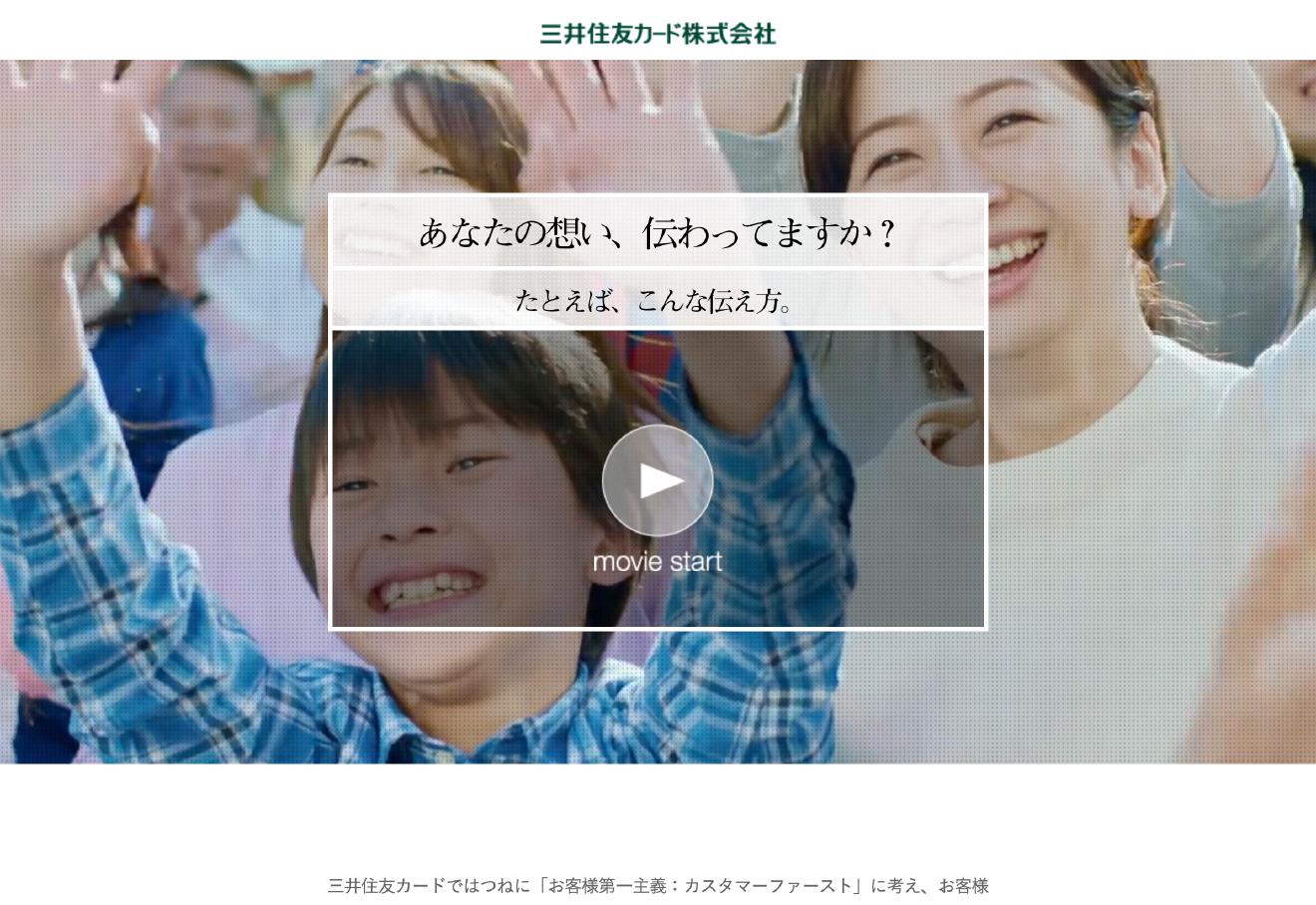 """三井住友カード """"口下手診断"""" LP"""