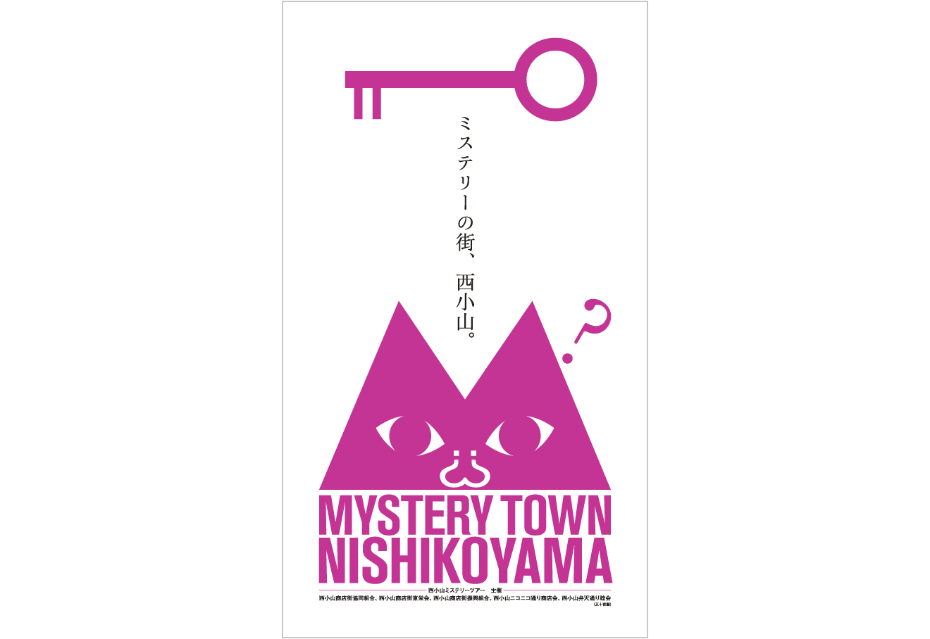 Mystery Town フラッグ