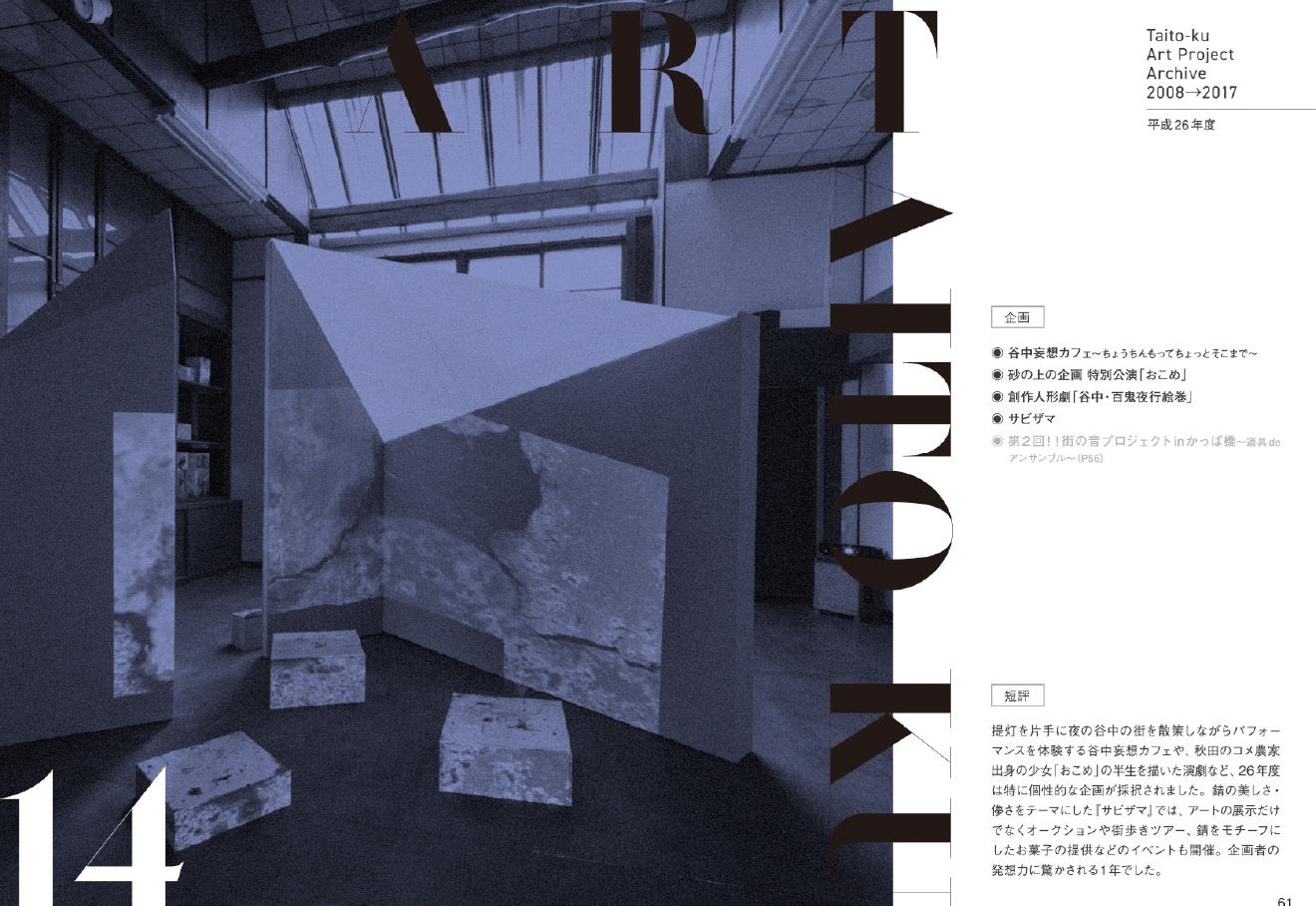 台東区芸術文化支援制度10年記念アーカイブ
