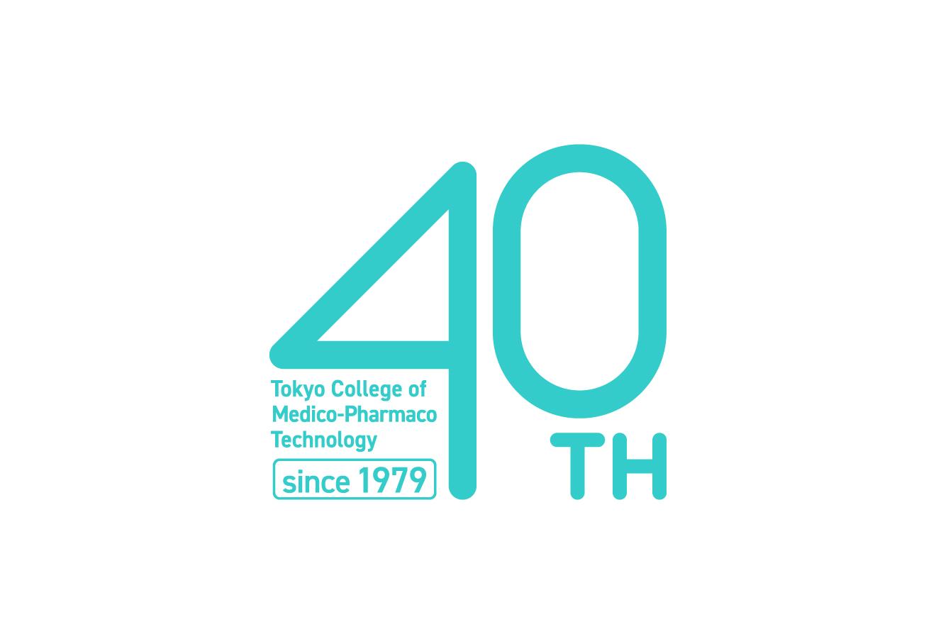 東京医薬専門学校40周年ロゴ