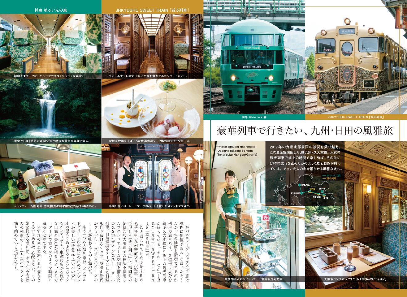 月刊文藝春秋×JR九州タイアップ広告