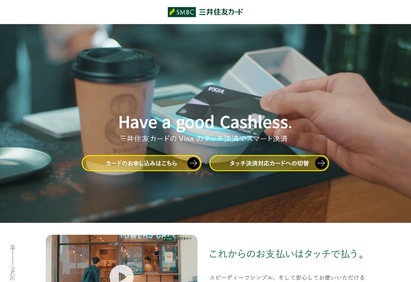 """三井住友カード """"Visa Touch"""" LP"""