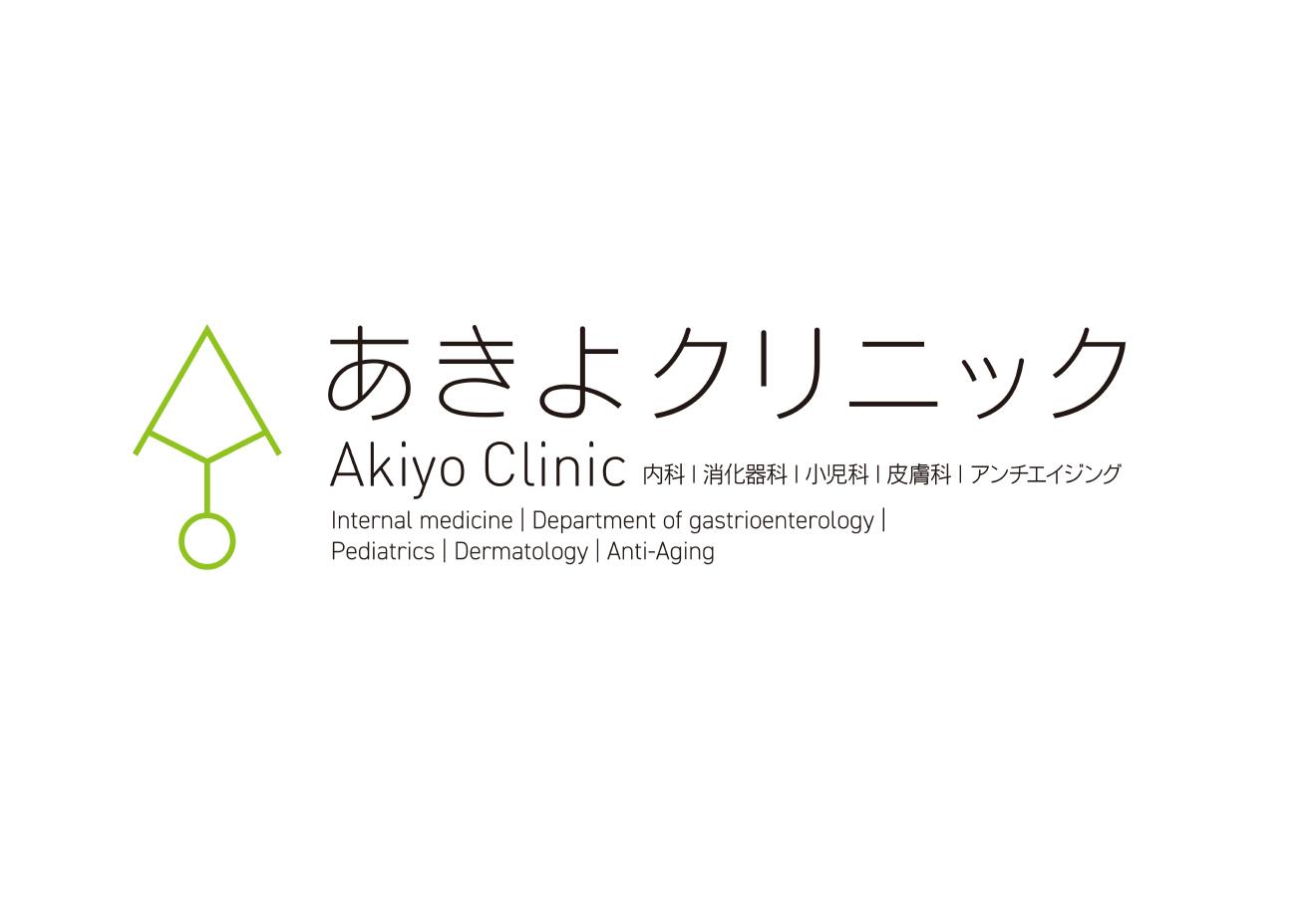 あきよクリニック Logo & Sign