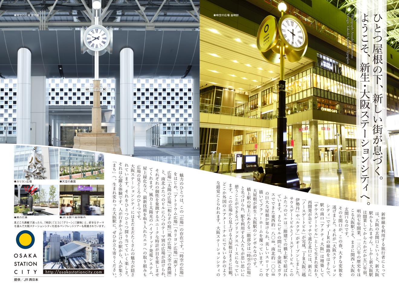 月刊文春×大阪駅TU