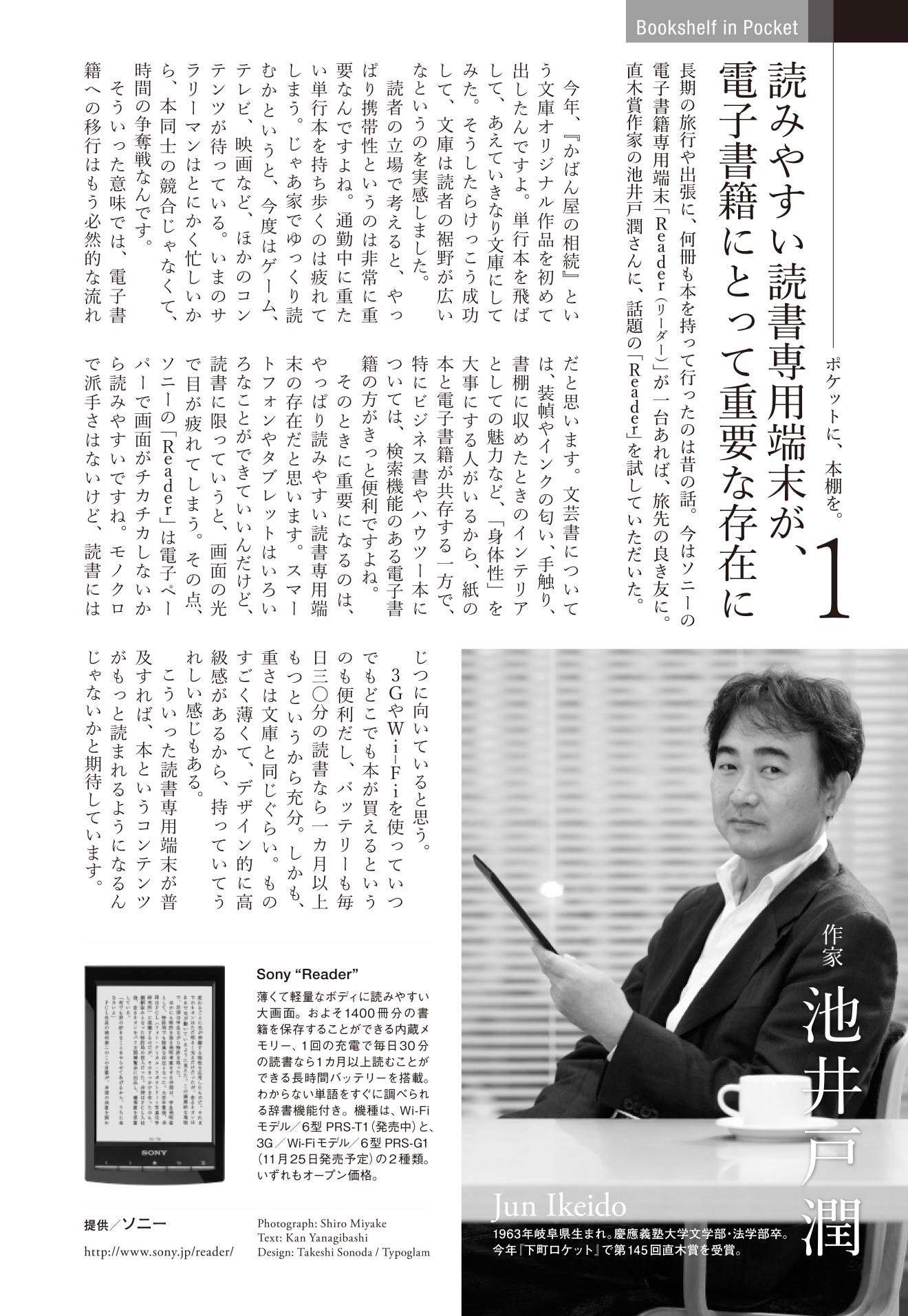 月刊文春×Sony Reader TU広告