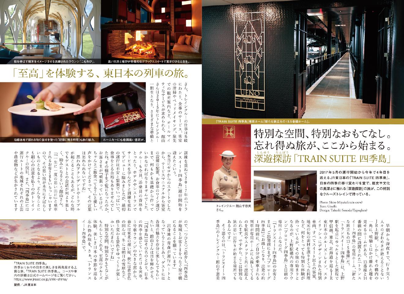 月刊文春×Train Suite 四季島 TU広告